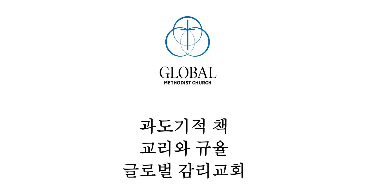 A book cover that says Global Methodist Church